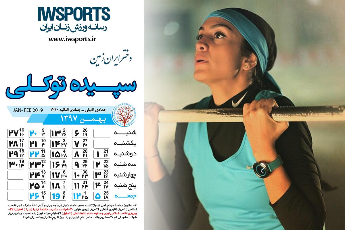 تقویم بهمن97 ورزش بانوان ایران سپیده توکلی 1 دانلود تقویم سال 97