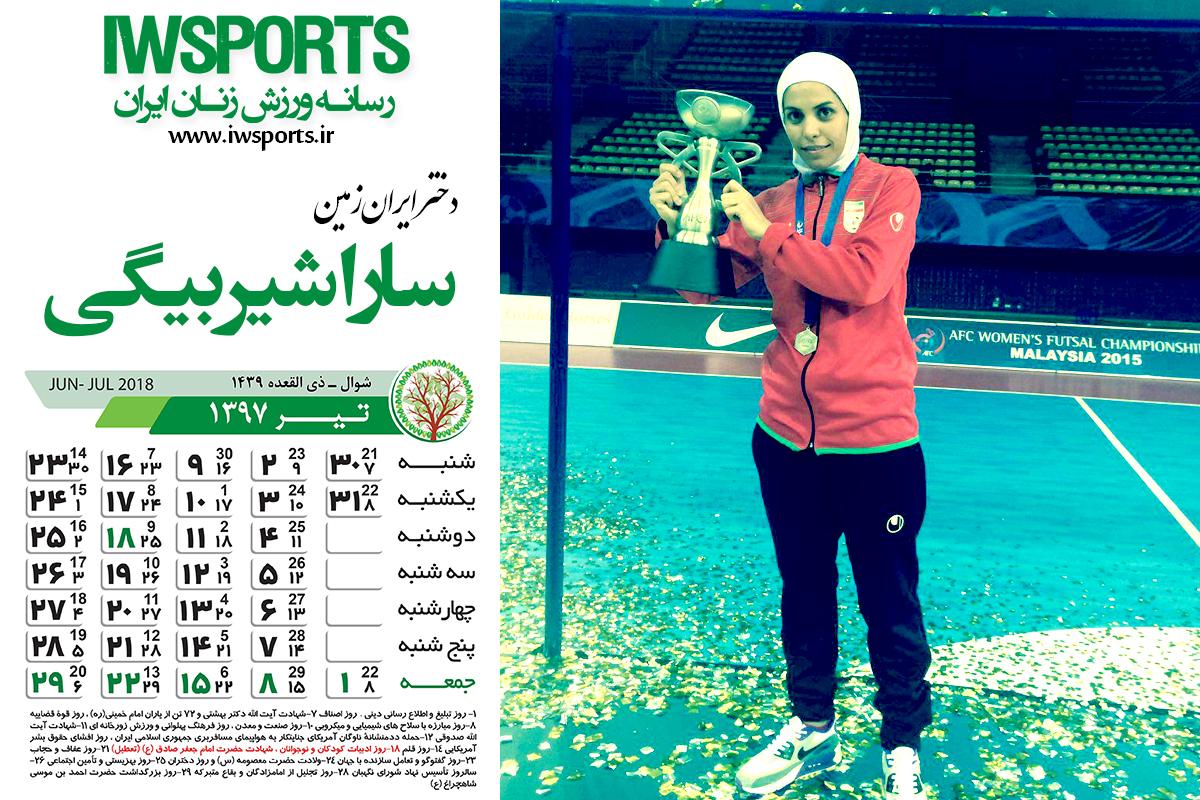 تقویم تیر 97 ورزش بانوان ایران سارا شیر بیگی دانلود تقویم سال 97
