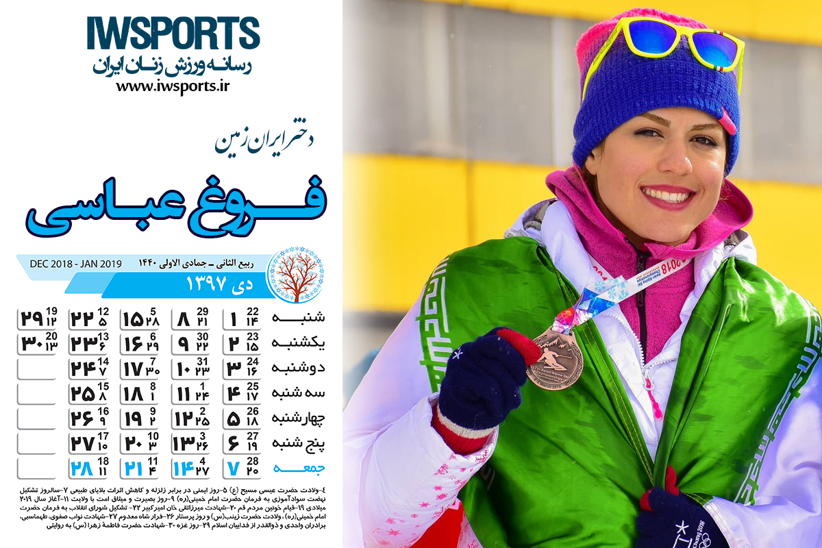 تقویم دی 97 ورزش بانوان ایران فروغ عباسی دانلود تقویم سال 97