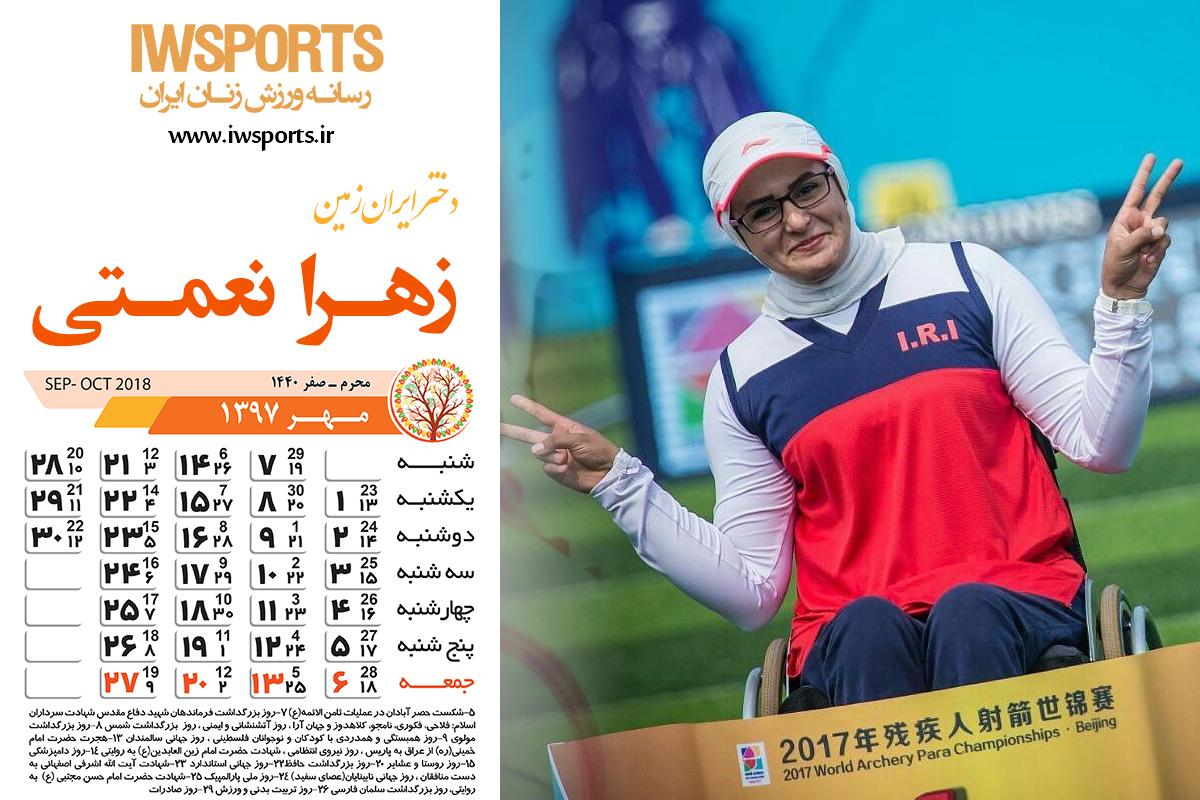 تقویم مهر 97 ورزش بانوان ایران زهرا نعمتی دانلود تقویم سال 97