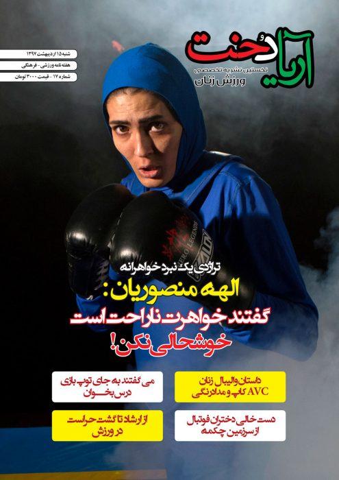 آریا دخت 15 اردیبهشت 97 1 495x700 نشریه آریا دخت ؛ نشریه تخصصی ورزش زنان ؛ سال 97