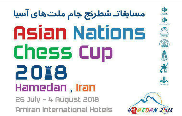 آغاز شطرنج جام ملت های آسیا از فردا در همدان/ اسامی 10 بانوی ایرانی حاضر در رقابت ها