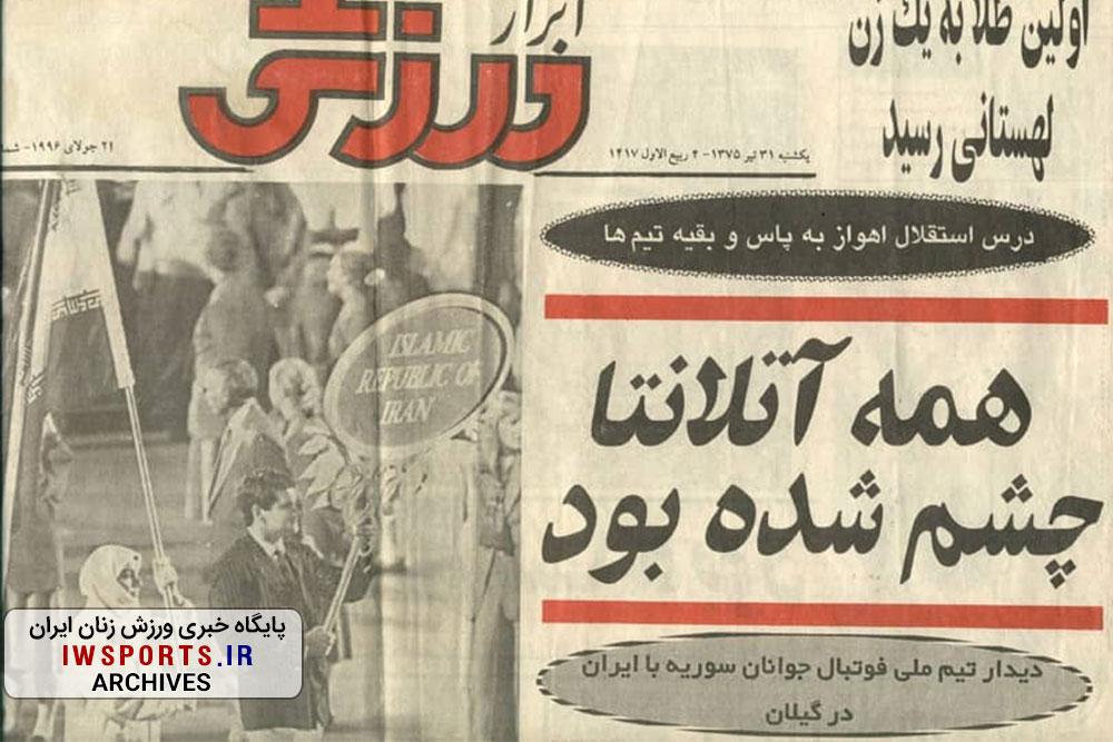 تصاویری از لیدا فریمان اولین پرچمدار زن ایران در المپیک ۱۹۹۶ آتلانتا