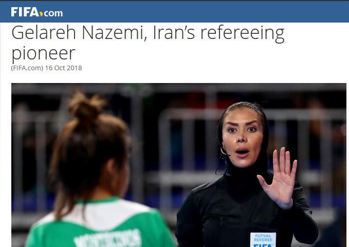 گفتگوی گلاره ناظمی با سایت فیفا ؛ پیشگام داوری فوتسال زنان ایران