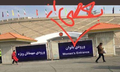 ورود گزینشی بانوان به ورزشگاه 400x240 واکنش کاربران فضای مجازی به ورود گزینشی زنان به ورزشگاه ها