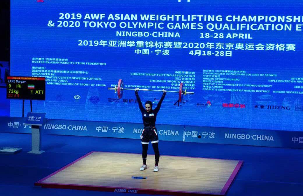 وزنه برداری قهرمانی آسیا   مریم زارع هشتم شد