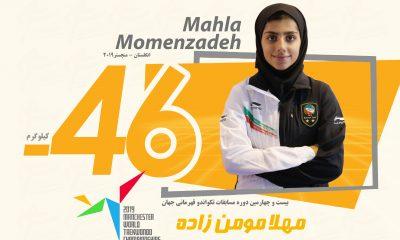 مهلا مومن زاده فینالیست مسابقات تکواندوی قهرمانی جهان در منچستر 400x240 مهلا مومن زاده در فینال ؛ شاهکار دختر ۱۷ ساله تکواندوی ایران در مسابقات جهانی
