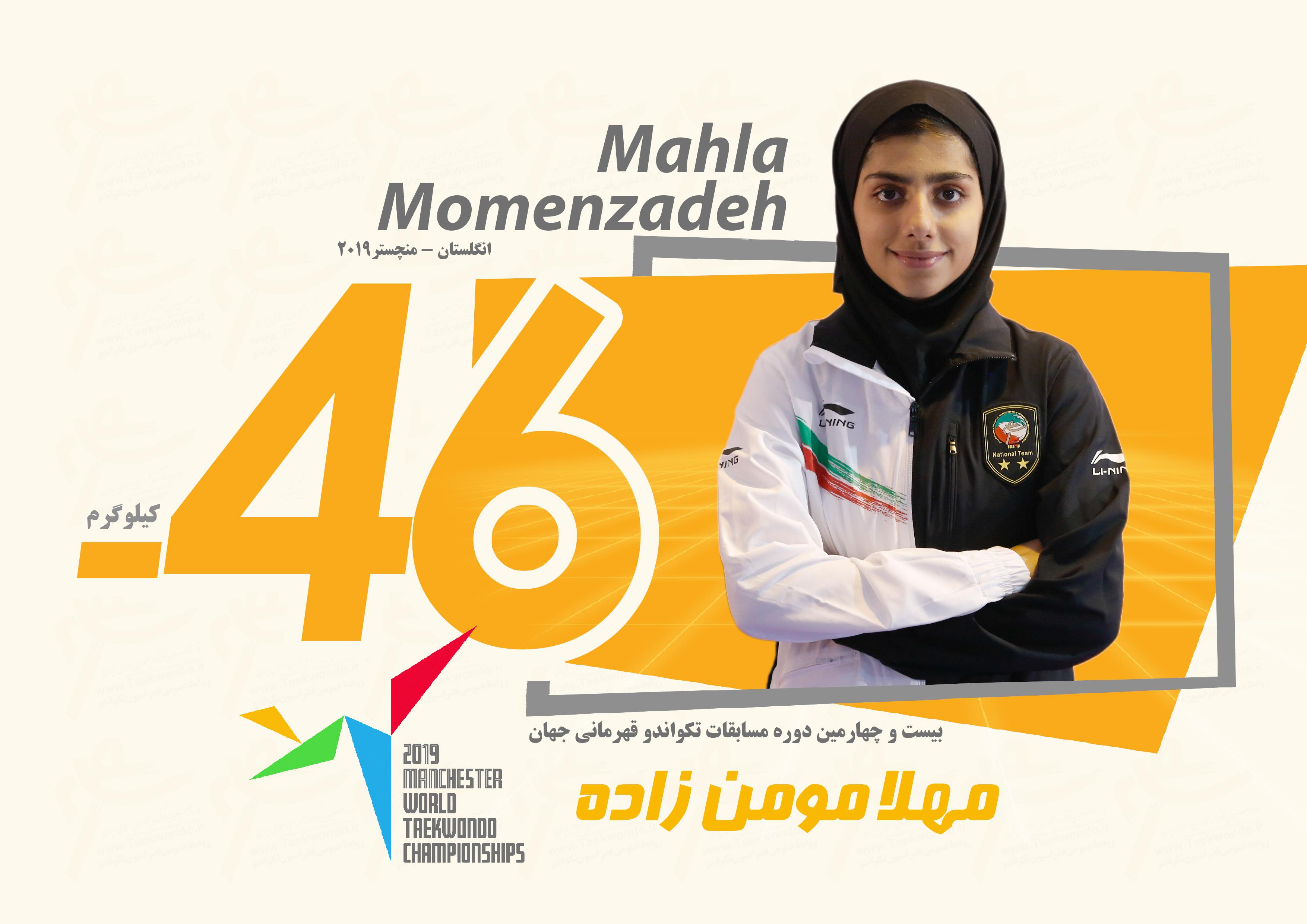 مهلا مومن زاده فینالیست مسابقات تکواندوی قهرمانی جهان در منچستر مهلا مومن زاده در فینال ؛ شاهکار دختر ۱۷ ساله تکواندوی ایران در مسابقات جهانی