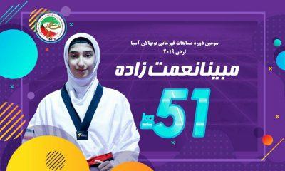 مبینا نعمت زاده تکواندوی نونهالان آسیا 400x240 روز نخست تکواندو نونهالان آسیا در اردن | 2 طلا و یک برنز برای دختران ایران