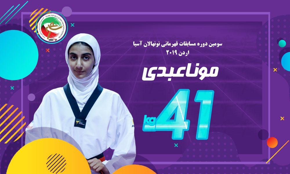 مونا عبدی تکواندو قهرمانی نونهالان آسیا 1000x600 قهرمانی دختران ایران در تکواندو نونهالان آسیا با 5 طلا و 2 برنز