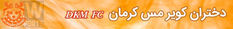 دختران کویر مس کرمان لیگ برتر فوتسال بانوان 98