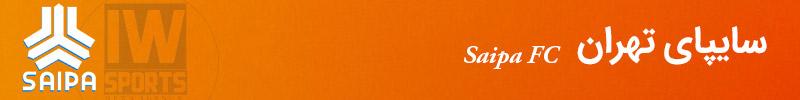 سایپا لیگ برتر فوتسال بانوان 98