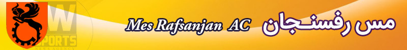 مس رفسنجان لیگ برتر فوتسال بانوان 98