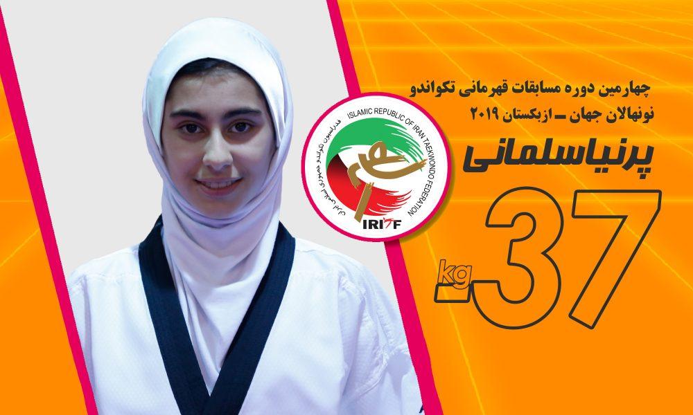 پرنیا سلمانی 1000x600 دختران ایران قهرمان مسابقات تکواندوی نونهالان جهان شدند