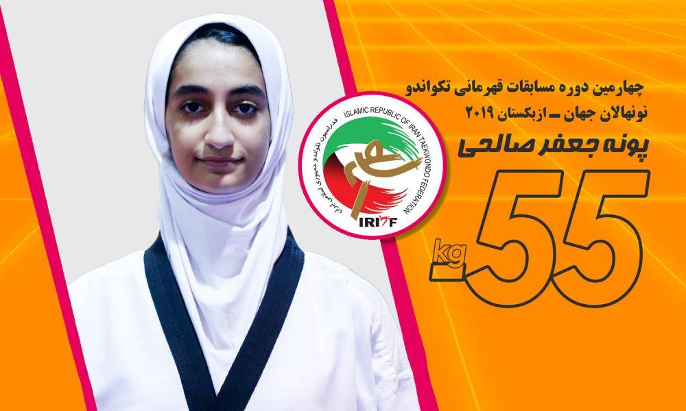 پونه جعفر صالحی 1000x600 دختران ایران قهرمان مسابقات تکواندوی نونهالان جهان شدند