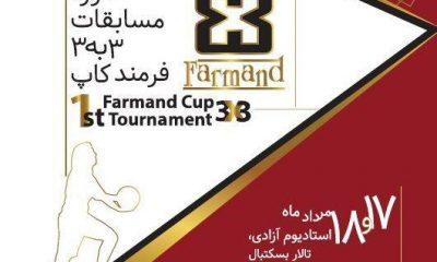photo 2019 08 08 13 52 43 400x240 آغاز رقابت های بسکتبال سه نفره بانوان تهران در سالن آزادی | ویدیو