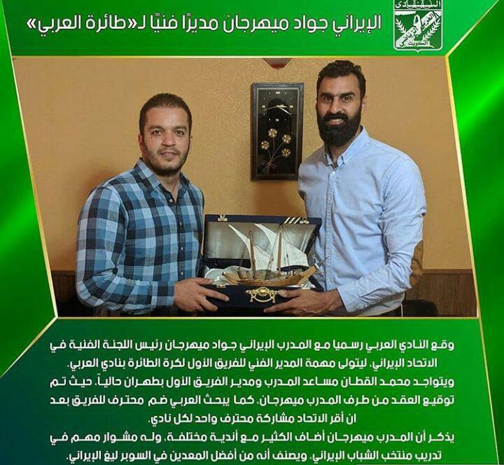 عقد قرارداد جواد مهرگان با تیم والیبال العربی قطر سرمربی تیم ملی والیبال سرمربی العربی شد | خداحافظی مهرگان با تیم ملی؟