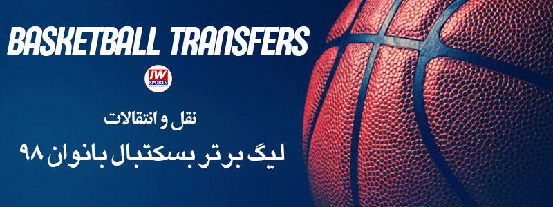 نقل و انتقالات لیگ برتر بسکتبال بانوان نقل و انتقالات لیگ برتر بسکتبال بانوان