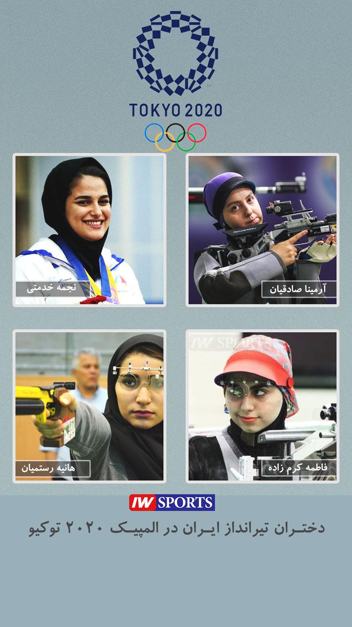 نجمه خدمتی فاطمه کرم زاده آرمینا صادقیان و هانیه رستمیان دختران المپیکی تیراندازی ایران چه کسانی هستند؟ (عکس)