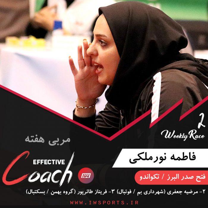wr2 noormaleki coach 700x700 Weekly Race 2   محیا دارابیان ، فتح صدر البرز و فاطمه نورملکی برترین شدند