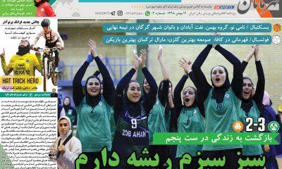 نشریه الکترونیک قهرمانان 02 400x240 روزنامه الکترونیک قهرمانان   شنبه ۱۲ بهمن
