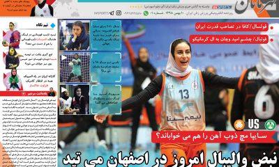 preview1 400x240 روزنامه الکترونیک قهرمانان   10 بهمن 98