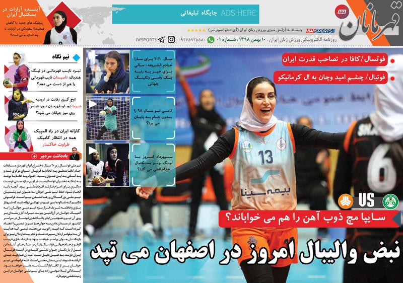 """روزنامه الکترونیک """"قهرمانان"""" – 10 بهمن 98"""
