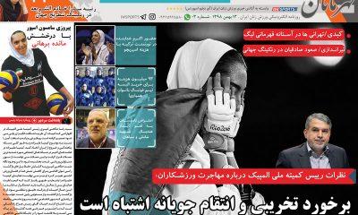 قهرمانان 03 400x240 روزنامه الکترونیک قهرمانان   یکشنبه ۱۳ بهمن