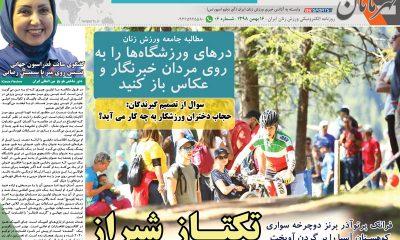 قهرمانان 06 400x240 روزنامه الکترونیک قهرمانان – چهارشنبه ۱۶ بهمن
