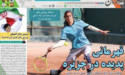 قهرمانان 4 400x240 روزنامه الکترونیک قهرمانان   دوشنبه ۱۴ بهمن