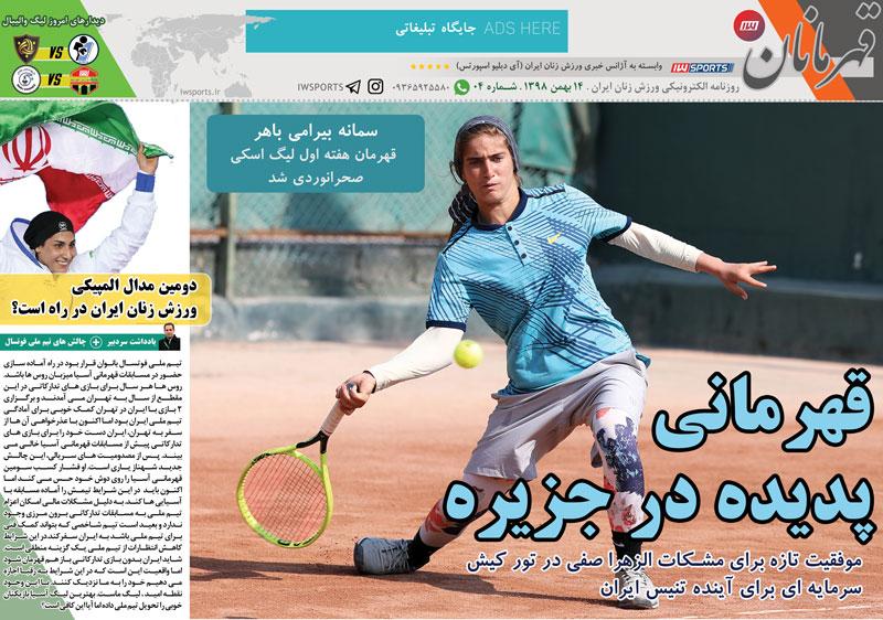 روزنامه الکترونیک قهرمانان – دوشنبه ۱۴ بهمن