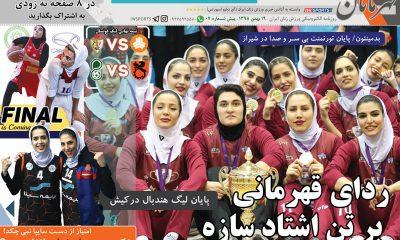 قهرمانان 7 400x240 روزنامه الکترونیک قهرمانان – شنبه ۱9 بهمن