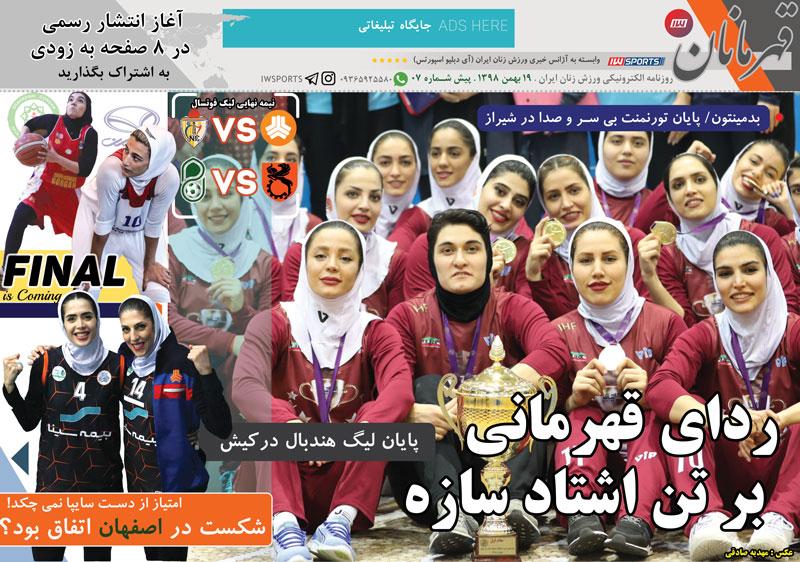 قهرمانان 7 روزنامه الکترونیک قهرمانان – شنبه ۱9 بهمن