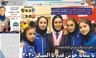 05 400x240 روزنامه الکترونیک قهرمانان – سه شنبه ۱۵ بهمن