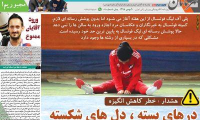 08 400x240 روزنامه الکترونیک قهرمانان – یکشنبه ۲۰ بهمن