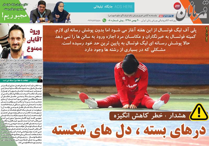 روزنامه الکترونیک قهرمانان – یکشنبه ۲۰ بهمن