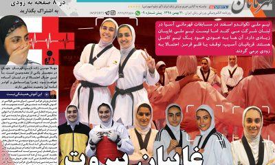09 400x240 روزنامه الکترونیک قهرمانان – دوشنبه ۲۱ بهمن