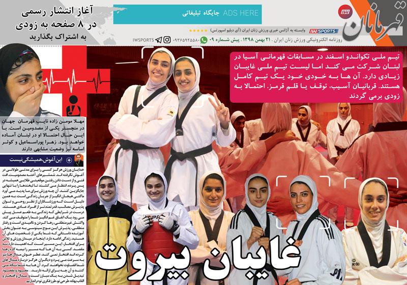 روزنامه الکترونیک قهرمانان – دوشنبه ۲۱ بهمن