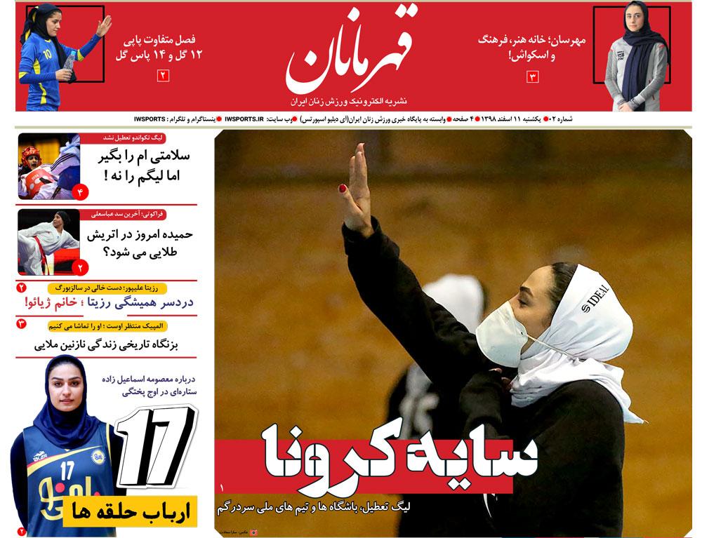نشریه قهرمانان – یکشنبه 11 اسفند