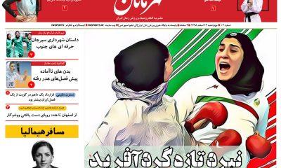نیم تای بالا 400x240 نشریه قهرمانان   چهارشنبه 14 اسفند