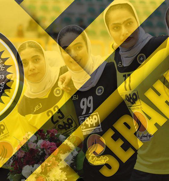 گزارش سپاهان 560x600 سپاهان قطب ورزش زنان ایران