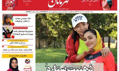 nim ta 400x240 نشریه قهرمانان   یکشنبه ۱۸ اسفند