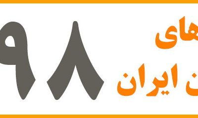 the bests 400x240 نظرسنجی ورزش زنان ایران ۹۸