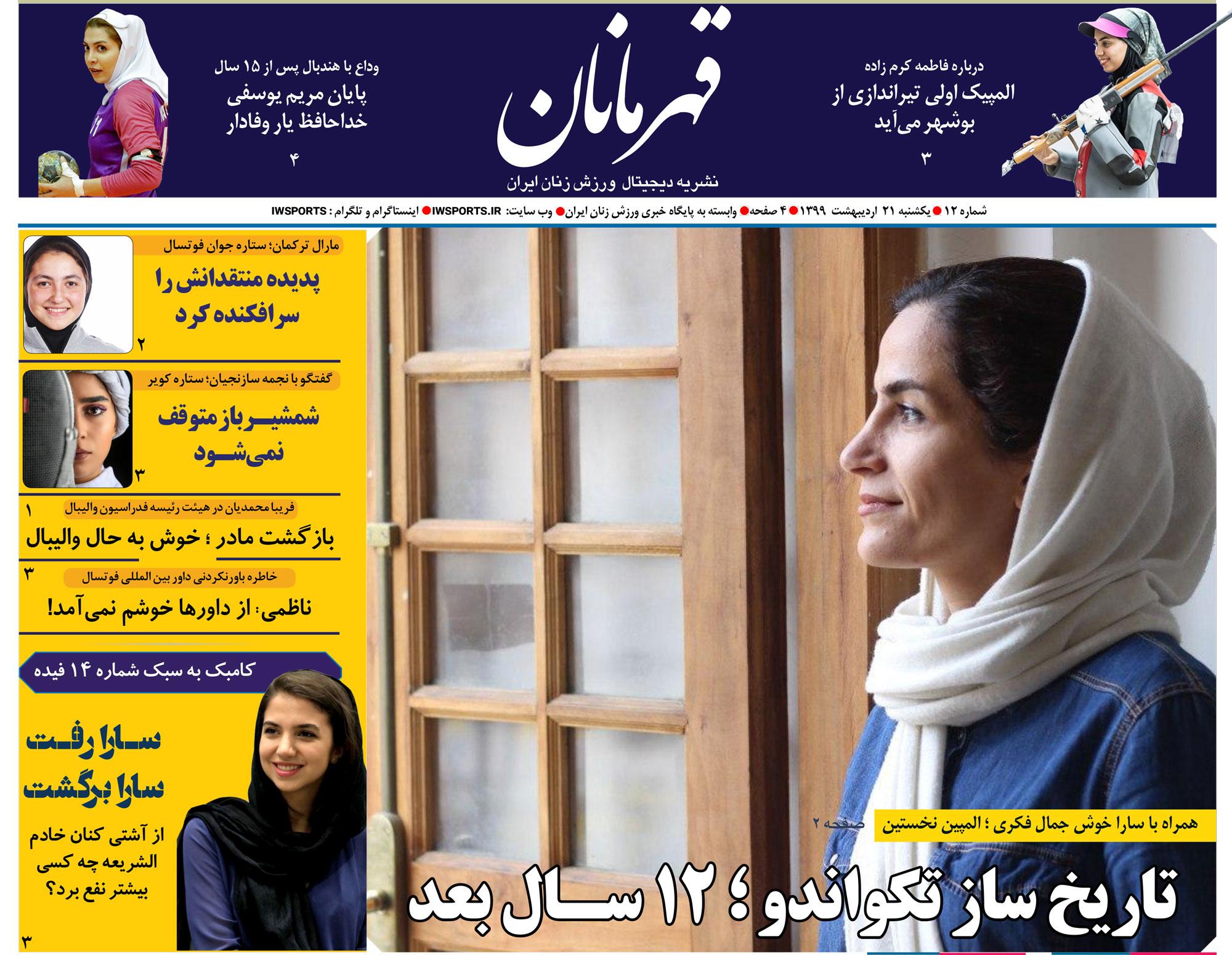 نشریه قهرمانان – شماره ۱۲ | یکشنبه ۲۱ اردیبهشت ۹۹