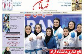 روزنامه قهرمانان – شماره ۱۳ | شنبه ۷ تیر ۹۹