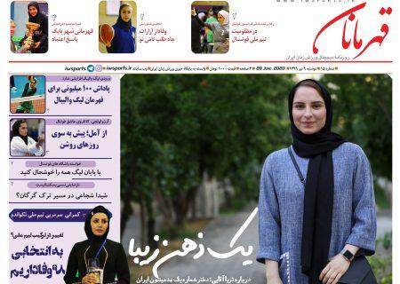 روزنامه قهرمانان – شماره ۱۵ | دوشنبه ۹ تیر ۹۹