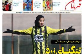 روزنامه قهرمانان – شماره ۱۴ | یکشنبه ۸ تیر ۹۹