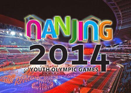 المپیک تابستانی جوانان 2014 نانجینگ