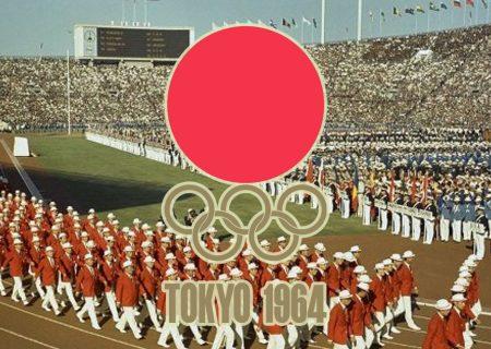 المپیک تابستانی ۱۹۶۴ توکیو