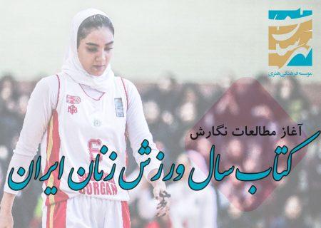 کتاب سال ورزش زنان ایران تدوین میشود
